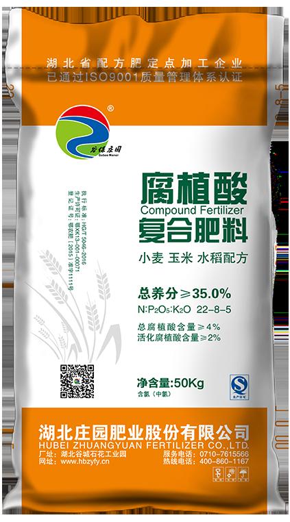 35%腐植酸复合肥料