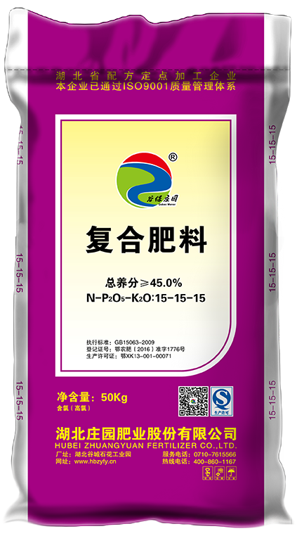 45%复合肥料(氯基)